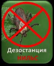 Обработка от клещей в Алматы