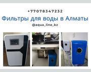 Фильтры для воды в Алматы!